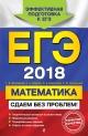 ЕГЭ-2018 Математика. Сдаем без проблем